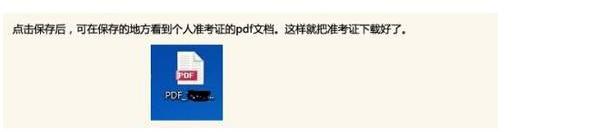 EMBA准考证打印流程图解4.png
