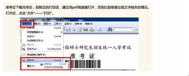 EMBA准考证打印流程图解5.png