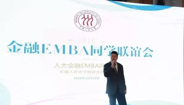 人大金融EMBA联谊.png