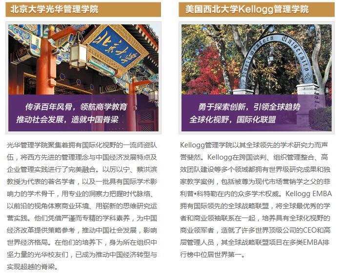 北京大学光华管理学院与美国西北大学EMBA介绍