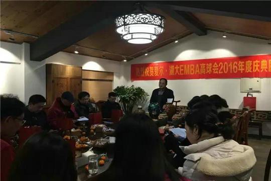 湖南大学EMBA李红伟队长发言,湖南大学EMBA.jpg