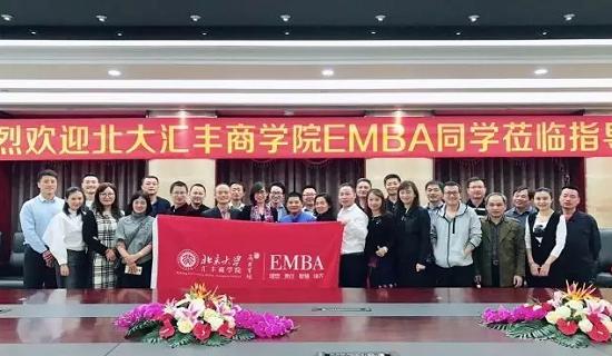 北大汇丰EMBA15班师生参访深圳市宝鹰集团