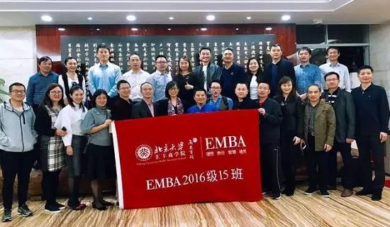 北大汇丰EMBA15班师生合影