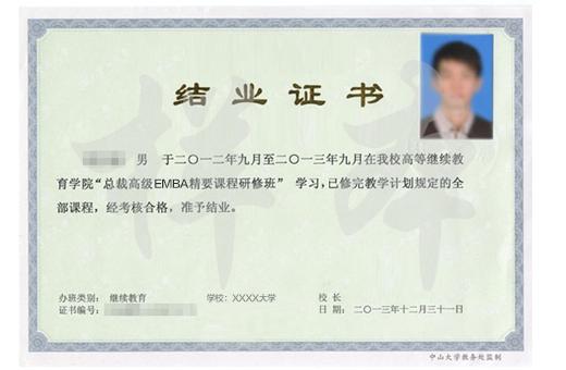 EMBA结业证书样本