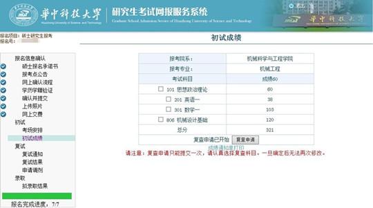 华中大研究生考试网报服务系统