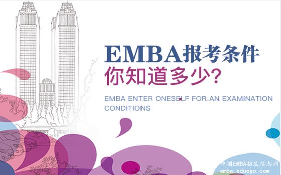 EMBA报考条件
