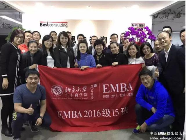 北大汇丰商学院EMBA班级活动