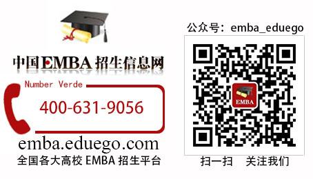 EMBA招生信息网微信二维码