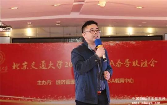 北京交通大学EMBA张秋生教授致辞