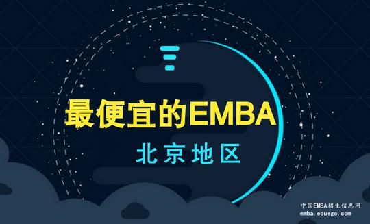北京哪个EMBA最便宜