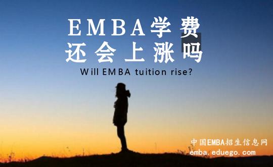 EMBA学费还会上涨吗