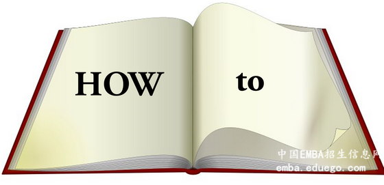 EMBA入学申请短文如何撰写