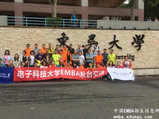 电子科技大学EMBA戈十代表队