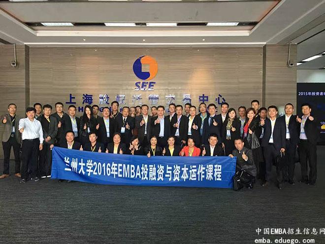 上海股交中心集体合影留念