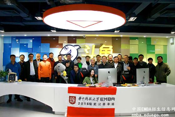 华中科技大学EMBA春季班在斗鱼网络合影