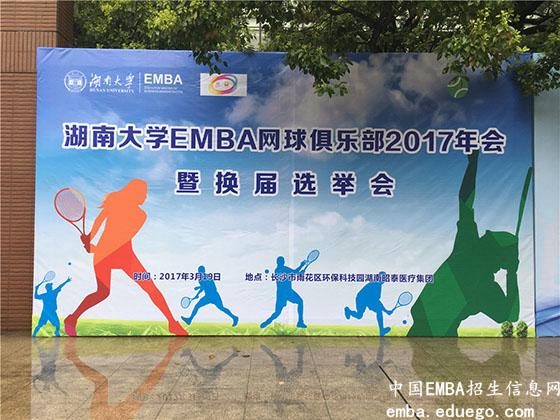 湖南大学EMBA羽毛球俱乐部换届仪式