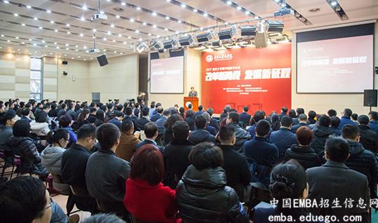 2017年南京大学EMBA论坛现场