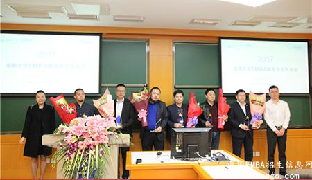 湖南大学EMBA第二届E榜样评选图