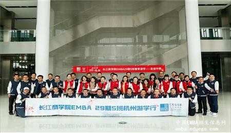 长江商学院EMBA学员合影,长江商学院EMBA