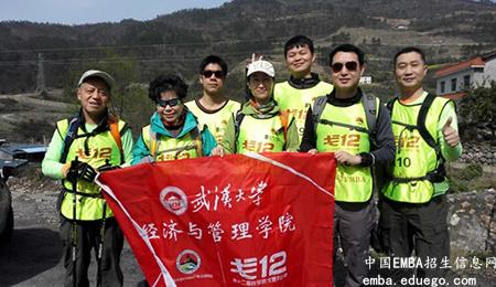 武汉大学EMBA2003级开展徒步拉练活动