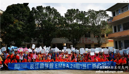 长江商学院EMBA28期1班合影,长江商学院EMBA