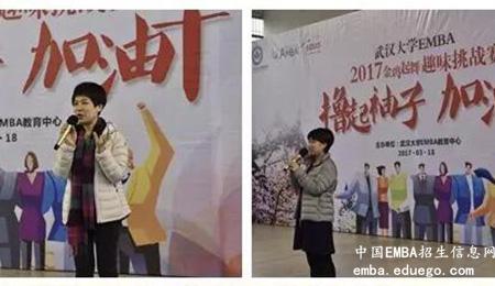 武汉大学EMBA2017年春季集中学习