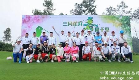 华南理工大学EMBA高尔夫协会春季联谊赛