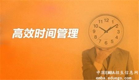 河北工业大学EMBA学习时间管理,河北工业大学EMBA