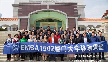 中国科学技术大学EMBA学员合影