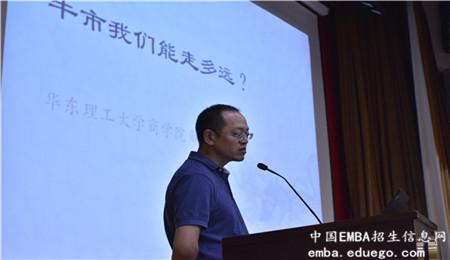 华东理工大学EMBA解宏副教授发表演讲,华东理工大学EMBA
