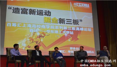 嘉宾与观众互动,华东理工大学EMBA