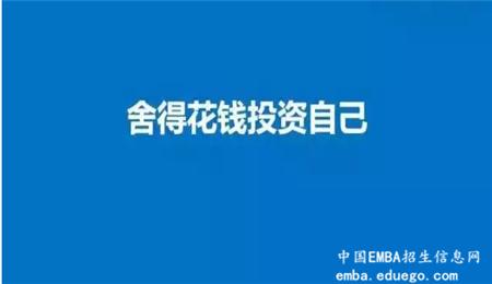 北京科技大学emba学费,北京科技大学emba