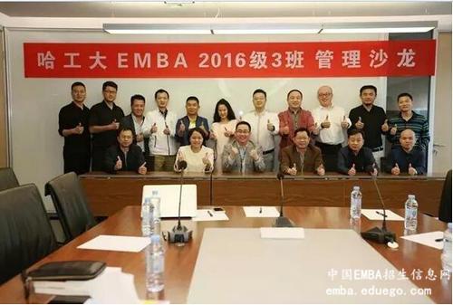 2016级哈工大EMBA三班(深圳班)首届管理沙龙