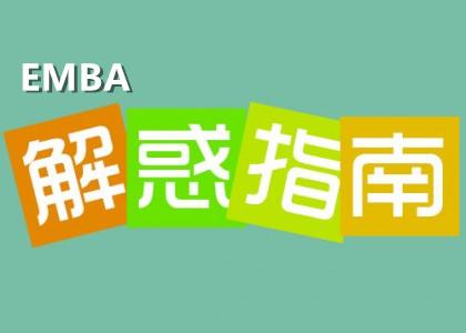 2为什么管理者们都喜欢报读EMBA