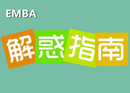 在学制与学费上EMBA和MBA有何不同