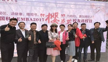 中国科学技术大学EMBA校友合影,中国科学技术大学EMBA