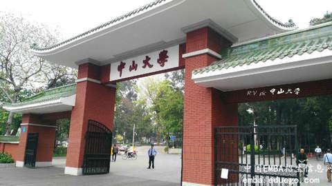 中山大学EMBA总裁班