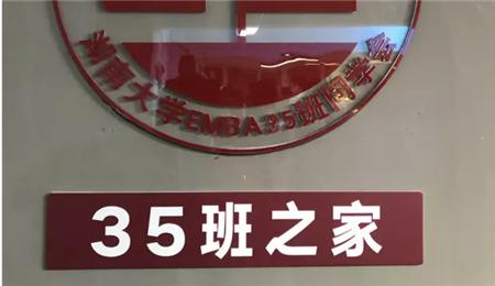 湖南大学EMBA35班之家,湖南大学EMBA