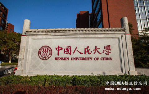 中国人民大学高级研修班课程