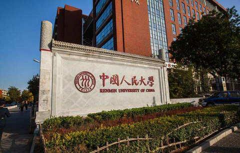 中国人民大学财政金融学院