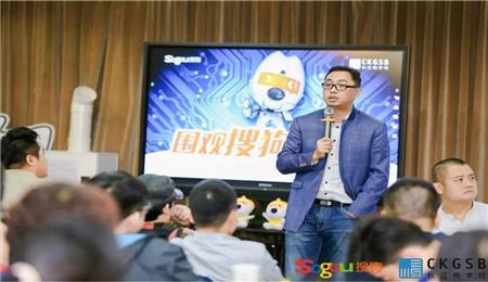 长江商学院EMBA28期3班搜狗游学记,长江商学院EMBA