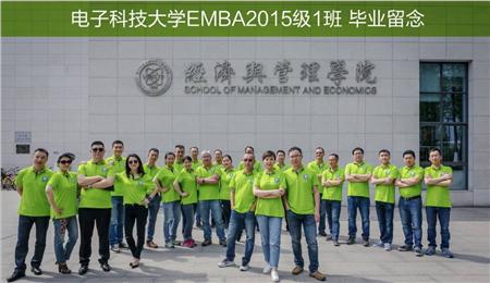 电子科技大学EMBA2015级学员合影,电子科技大学EMBA