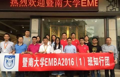 暨南大学EMBA16(1)班知行团走进广州工艺美术总公司