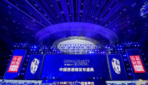 第十四届(2017)中国慈善榜