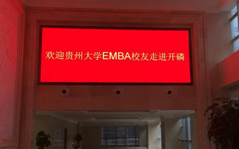 """贵州大学EMBA校友会""""走进开磷"""""""