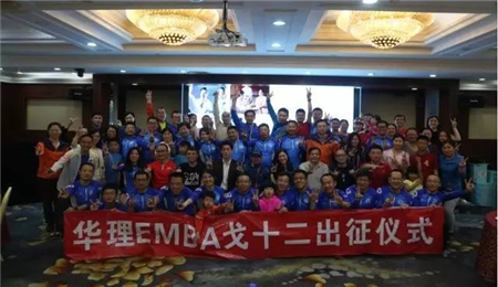 华东理工大学EMBA学员合影,华东理工大学EMBA