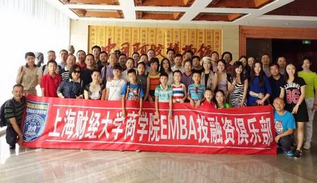 上海财经大学EMBA投融资俱乐部