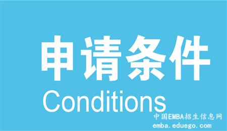 上海交通大学EMBA申请条件是什么,上海交通大学EMBA