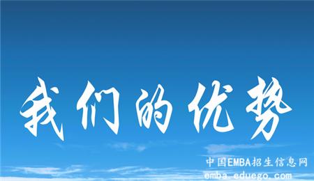 上海交通大学EMBA课程有何优势,上海交通大学EMBA,EMBA