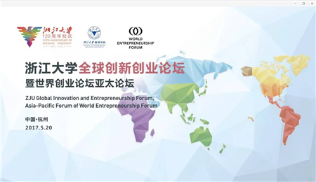 浙江大学EMBA全球创新创业论坛,浙江大学EMBA,EMBA